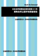 【オンデマンドブック】日本自然保護協会報告書第25号 栗駒自然公園学術調査報告