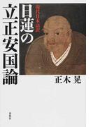 現代日本語訳日蓮の立正安国論