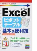 Excelピボットテーブル基本&便利技 Excel 2016/2013対応版