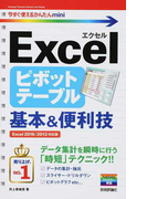 Excelピボットテーブル基本&便利技 Excel 2016/2013対応版 (今すぐ使えるかんたんmini)
