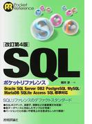 SQLポケットリファレンス 改訂第4版 (Pocket Reference)