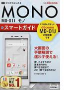 ドコモMONO MO−01Jスマートガイド