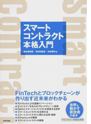 スマートコントラクト本格入門 FinTechとブロックチェーンが作り出す近未来がわかる