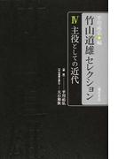 竹山道雄セレクション 4 主役としての近代