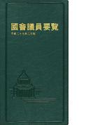 國會議員要覧 平成29年2月版