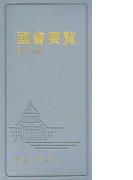 國會要覧 第58版 限定版