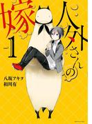 【全1-2セット】人外さんの嫁(ZERO-SUMコミックス)