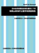 【オンデマンドブック】日本自然保護協会報告書第27号 和歌山県海中公園学術調査報告