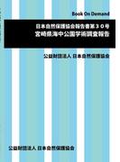 【オンデマンドブック】日本自然保護協会報告書第30号 宮崎県海中公園学術調査報告
