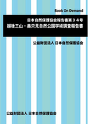 【オンデマンドブック】日本自然保護協会報告書第34号 越後三山・奥只見自然公園学術調査報告書