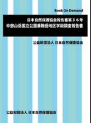 【オンデマンドブック】日本自然保護協会報告書第36号 中部山岳国立公園乗鞍岳地区学術調査報告書