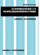 【オンデマンドブック】日本自然保護協会報告書第42号 十和田八幡平国立公園後生掛地区地熱発電所計画に伴う学術調査報告