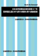 【オンデマンドブック】日本自然保護協会報告書第47号 若狭湾国定公園に対する原子力発電所に関する調査報告書