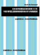 【オンデマンドブック】日本自然保護協会報告書第48号 十和田八幡平国定公園葛根田地熱発電所計画に関する学術調査報告書