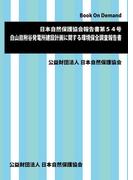 【オンデマンドブック】日本自然保護協会報告書第54号 白山目附谷発電所建設計画に関する環境保全調査報告書