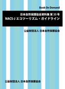 【オンデマンドブック】日本自然保護協会資料集第35号 NACS-Jエコツーリズムガイドライン