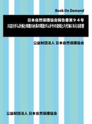【オンデマンドブック】日本自然保護協会報告書第94号 川辺川ダム計画と球磨川水系の既設ダムがその流域と八代海に与える影響