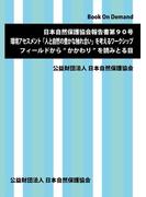 """【オンデマンドブック】日本自然保護協会報告書第90号 環境アセスメント「人と自然の豊かな触れ合い」を考えるワークシップ フィールドから""""かかわり""""を読みとる目"""