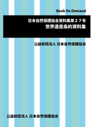 【オンデマンドブック】日本自然保護協会資料集第27号 世界遺産条約資料集
