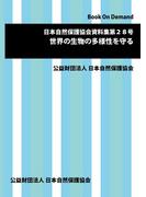 【オンデマンドブック】日本自然保護協会資料集第28号 世界の生物の多様性を守る