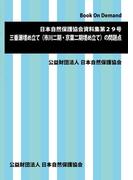 【オンデマンドブック】日本自然保護協会資料集第29号 三番瀬埋め立て(市川二期・京葉二期埋め立て)の問題点