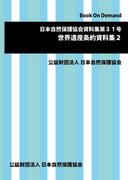 【オンデマンドブック】日本自然保護協会資料集第31号 世界遺産条約資料集2