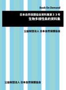 【オンデマンドブック】日本自然保護協会資料集第33号 生物多様性条約資料集