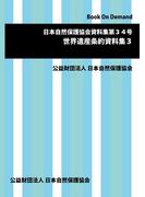 【オンデマンドブック】日本自然保護協会資料集第34号 世界遺産条約資料集3