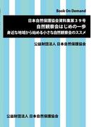 【オンデマンドブック】日本自然保護協会資料集第39号 自然観察会はじめの一歩 身近な地域から始める小さな自然観察会のススメ