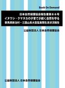 【オンデマンドブック】日本自然保護協会報告書第86号 イヌワシ・クマタカの子育てが続く自然を守る 群馬県新治村・三国山系大型猛禽類生息状況報告