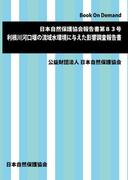 【オンデマンドブック】日本自然保護協会報告書第83号 利根川河口堰の流域水環境に与えた影響調査報告書