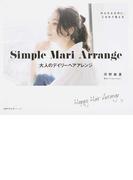 Simple Mari Arrange 大人のデイリーヘアアレンジ (主婦の友生活シリーズ)(主婦の友生活シリーズ)