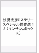 浅見光彦ミステリースペシャル傑作選 13 (マンサンコミックス)(マンサンコミックス)