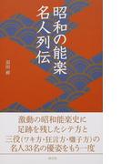 昭和の能楽名人列伝 (淡交新書)(淡交新書)
