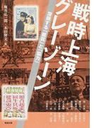 アジア遊学 205 戦時上海グレーゾーン