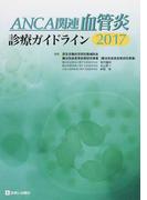 ANCA関連血管炎診療ガイドライン 2017