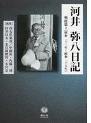 河井弥八日記 戦後篇2 昭和二十三年〜昭和二十六年