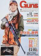 ガンズ・アンド・シューティング 銃・射撃・狩猟の専門誌 Vol.11(2017年春号) (ホビージャパンMOOK)(ホビージャパンMOOK)