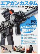 エアガンカスタムファイル (ホビージャパンMOOK)(ホビージャパンMOOK)