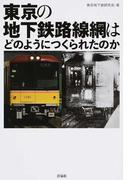 東京の地下鉄路線網はどのようにつくられたのか