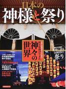 日本の神様と祭り 日本人の原点がここにある!祈りを捧げてきた神々の世界 神々の世界と無形文化遺産33の祭り (洋泉社MOOK)(洋泉社MOOK)