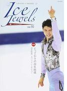アイスジュエルズ フィギュアスケート・氷上の宝石 Vol.05 羽生結弦スペシャルインタビュー (KAZIMOOK)(KAZIムック)