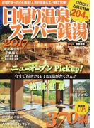 日帰り温泉&スーパー銭湯 首都圏版 2017