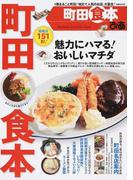 町田食本ぴあ 1冊まるごと町田!地元で人気のお店、大集合!