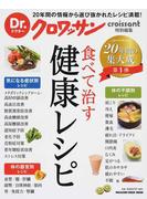 食べて治す健康レシピ