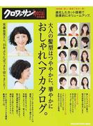 おしゃれヘアカタログ。 大人の髪型はつややかに、華やかに