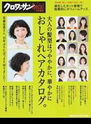 クロワッサン特別編集 大人の髪型はつややかに、華やかに おしゃれヘアカタログ。