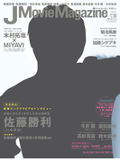J Movie Magazine Vol.20 佐藤勝利『ハルチカ』 (パーフェクト・メモワール)
