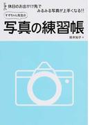 すずちゃん先生の写真の練習帳 休日のお出かけ先でみるみる写真が上手くなる!!