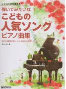 レッスンでも使える 弾いてみたいな こどもの人気ソングピアノ曲集